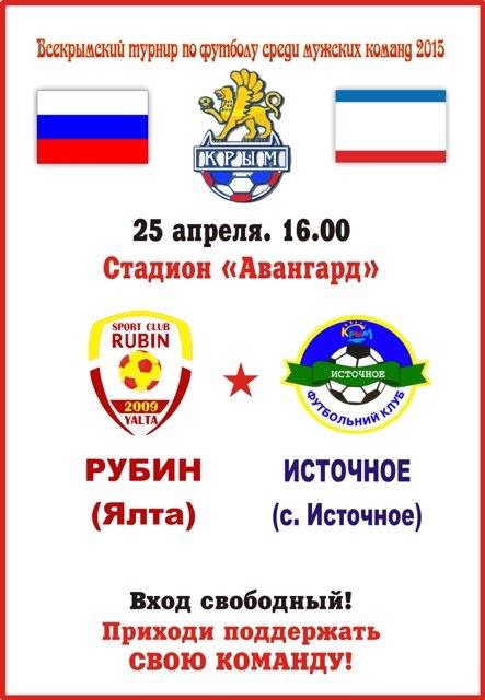 Ялтинский «Рубин» проведёт очередной матч в рамках Всекрымского турнира по футболу