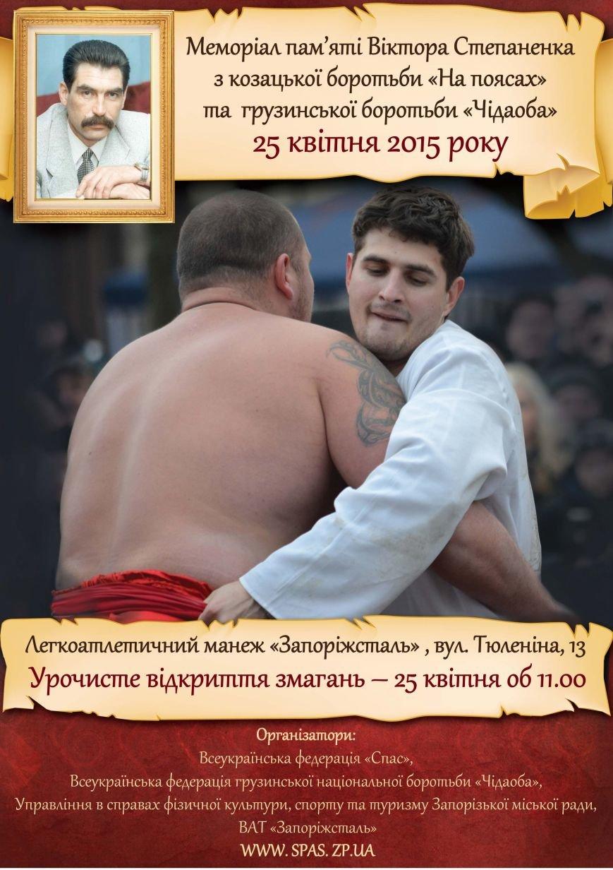 Афіша Степаненко_420х594 (1)