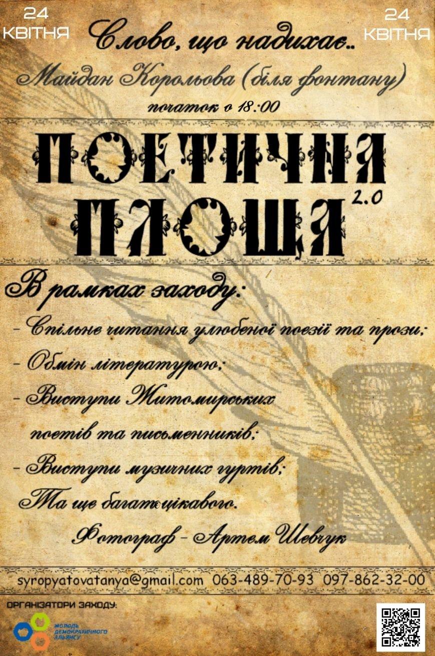 У Житомирі знову стартує «Поетична площа» (фото) - фото 1