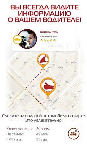 Заказ такси одним кликом в смартфоне: Shark Taxi позволит сэкономить ваше время и нервы (фото) - фото 1