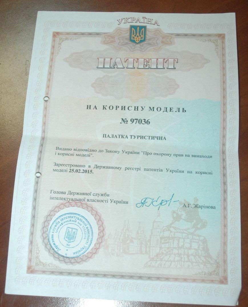 Запорожский бездомный запатентовал палатку собственного изобретения (ФОТОФАКТ), фото-2