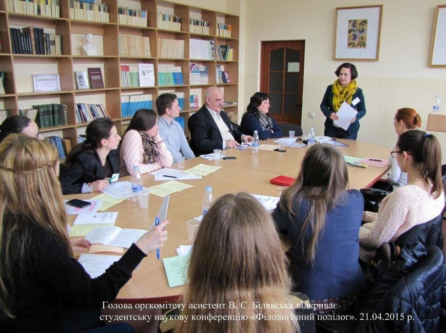 У Житомирському університеті провели «Філологічний полілог – '15» (фото) - фото 1