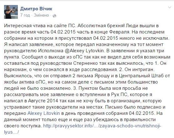 В одесском «Правом Секторе» рассказали, за что выгнали активистов, основавших «Оберіг» (фото) - фото 1