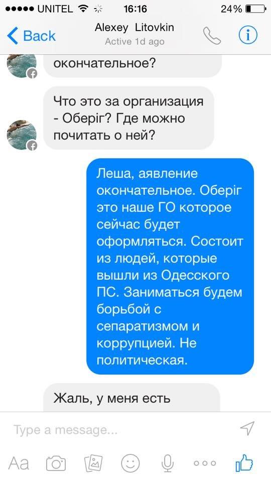 В одесском «Правом Секторе» рассказали, за что выгнали активистов, основавших «Оберіг» (фото) - фото 2