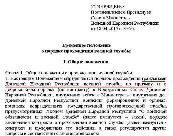 В «ДНР» введут призыв на военную службу и создадут свой «флот» (фото) - фото 1