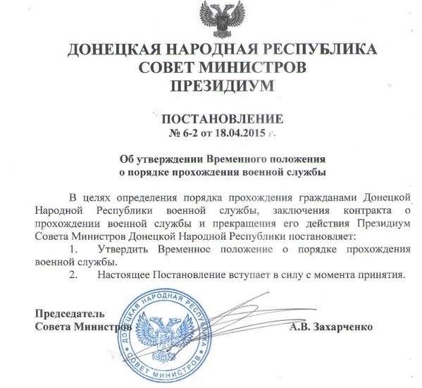 В «ДНР» введут призыв на военную службу и создадут свой «флот» (фото) - фото 2