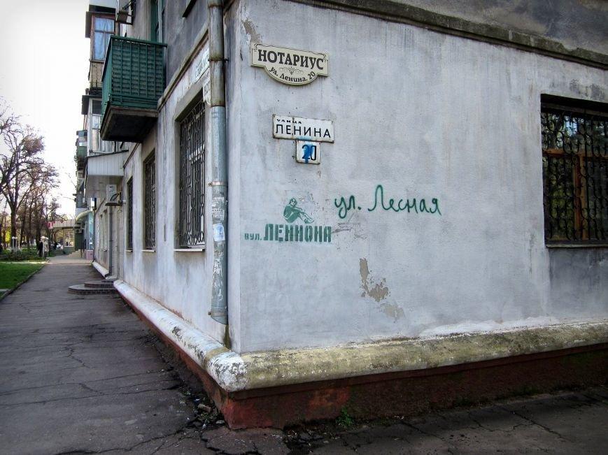 «Работаем на ул. Леннона» - в Краматорске происходит общественная декоммунизация названий, фото-2