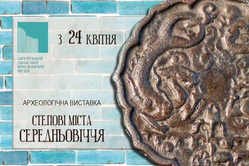 Запорожские краеведческий покажет запорожцам свои закрома, фото-1