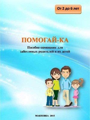 Педагоги Макеевки разработали пособие в помощь родителям (фото) - фото 1