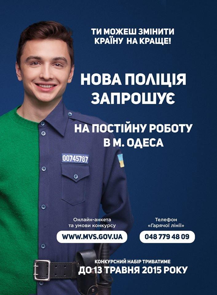 Очевидное невероятное: одесские милиционеры не хотят работать в полиции за высокую зарплату (ФОТО) (фото) - фото 1