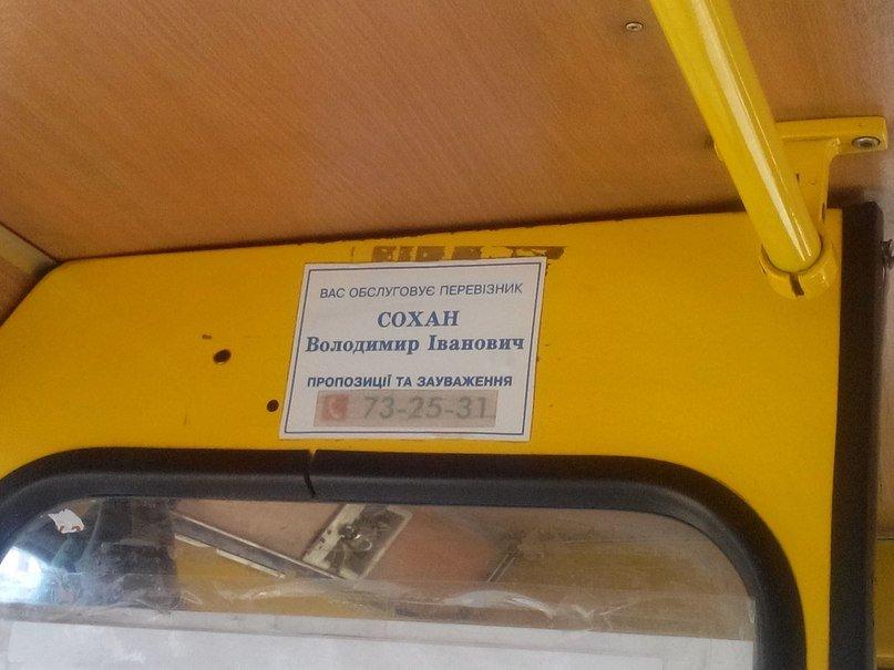 Голова Асоціації перевізників міста підробив бланк міськвиконкому (ФОТОФАКТ), фото-2