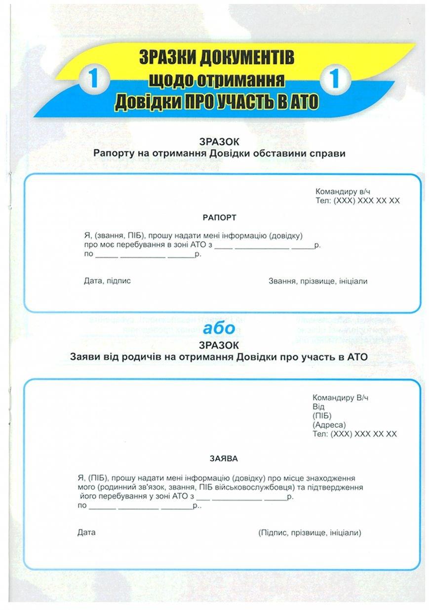 Выдана брошюра для жителей Запорожской области, в том числе и бердянцев, участвоваших в АТО, фото-3