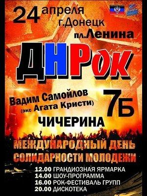 Сегодня в Донецке состоится празднование Дня солидарности молодежи (фото) - фото 1