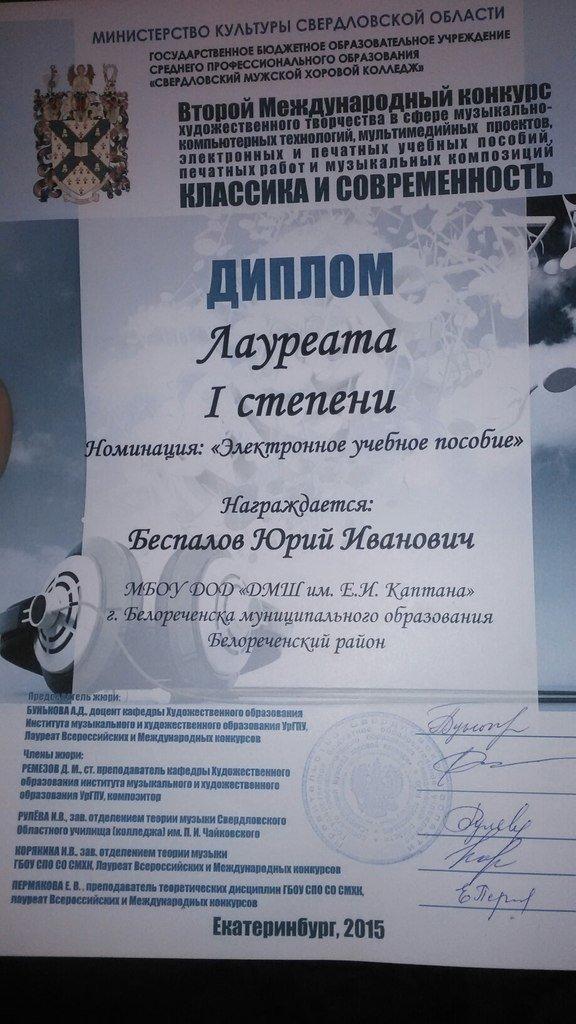 Юрий Беспалов получил диплом Лауреата I Степени в Международном конкурсе, фото-1
