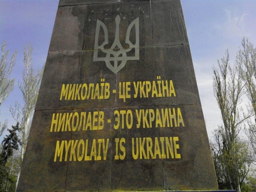 Николаевские патриоты дразнят сепаратистов обновленным дизайном бывшего памятника Ленину (ФОТО) (фото) - фото 4