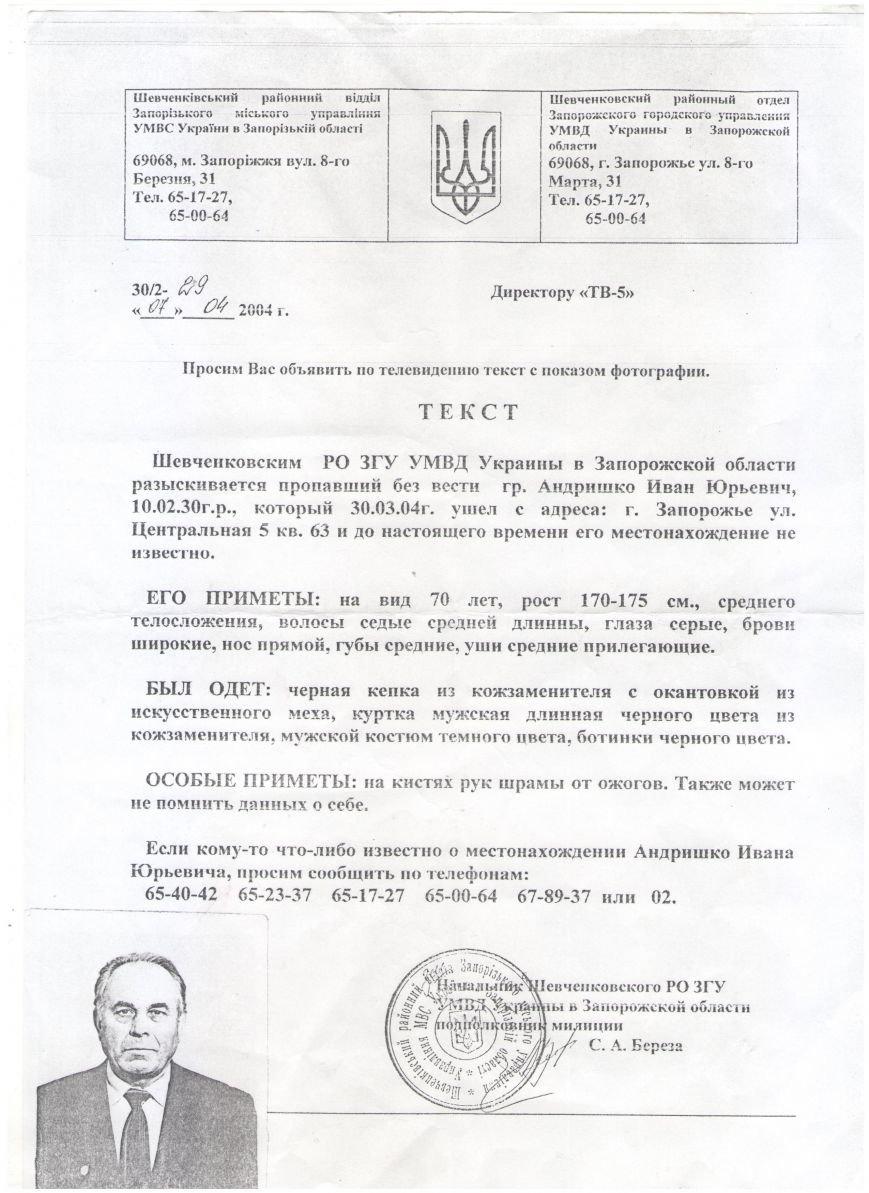 В Запорожье ищут пропавшего без вести пенсионера (ФОТО) (фото) - фото 1
