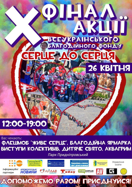 26 квітня відбудеться фінал акції «Врятуй життя дитини» ВБФ «Серце до серця» (фото) - фото 1