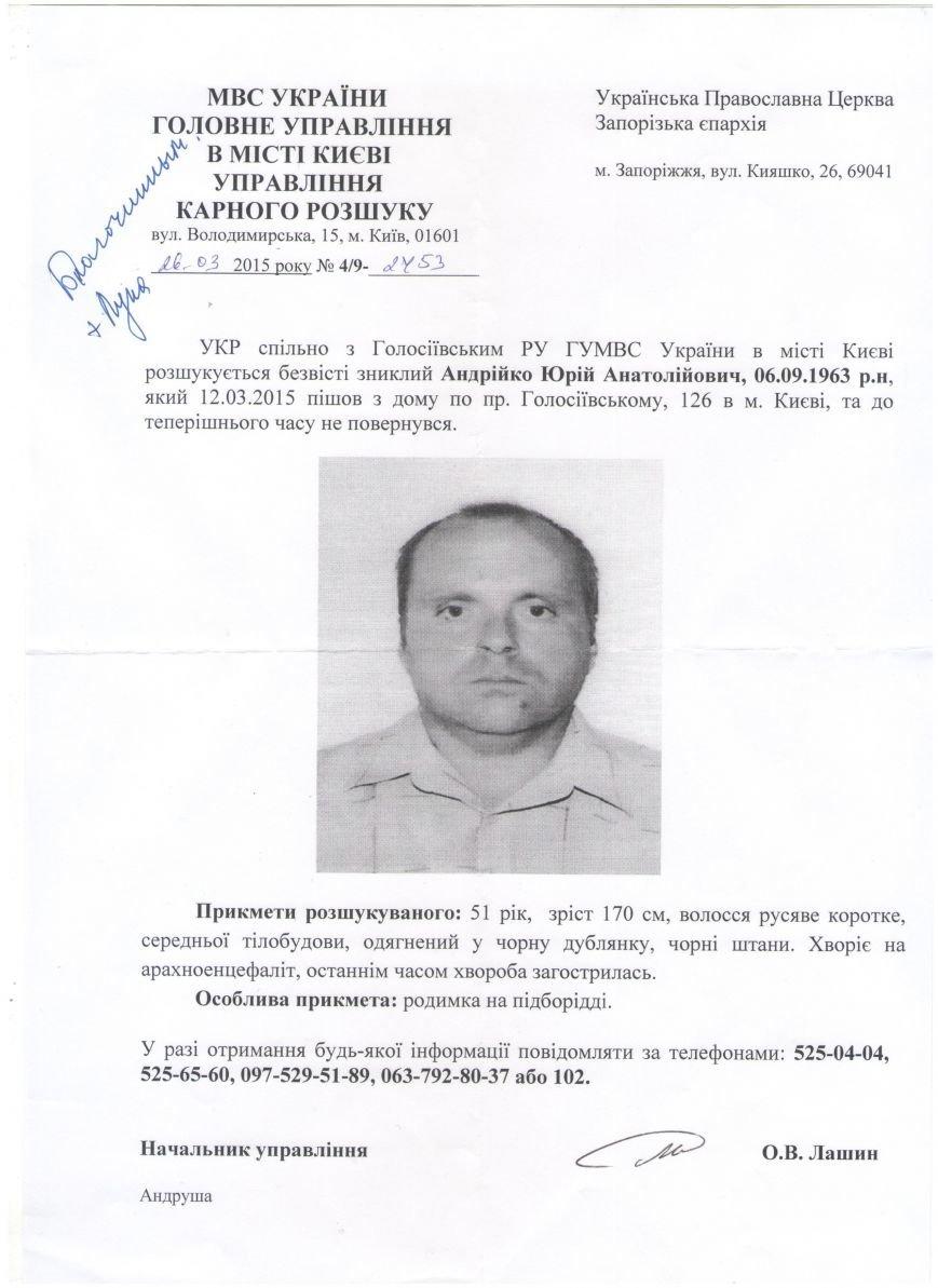 Запорожцев просят помочь в поиске киевлянина (ФОТО) (фото) - фото 1