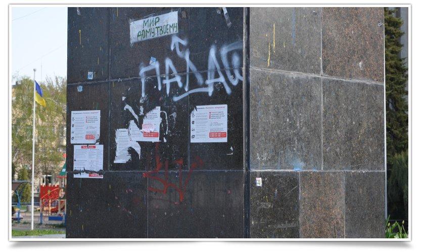 «Падай!», новые надписи на славянском Ленине (фотофакт) (фото) - фото 2