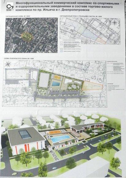 В Днепропетровске планируют строительство спортивно-оздоровительного комплекса (фото) - фото 1