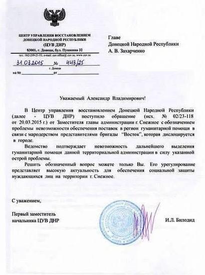 В. Аброськин сделал заявление о ситуации в Донецкой области, фото-1