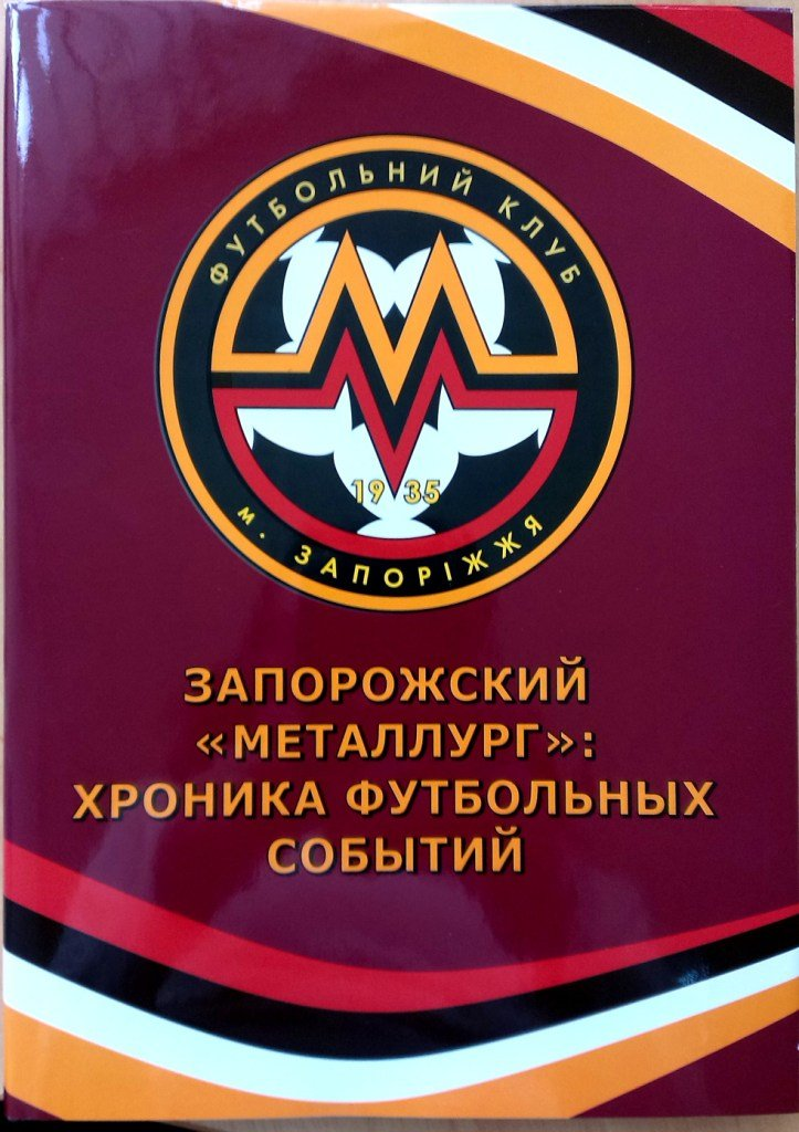К 80-летию «Металлурга» в Запорожье презентовали «Хронику футбольных событий» (фото) - фото 4
