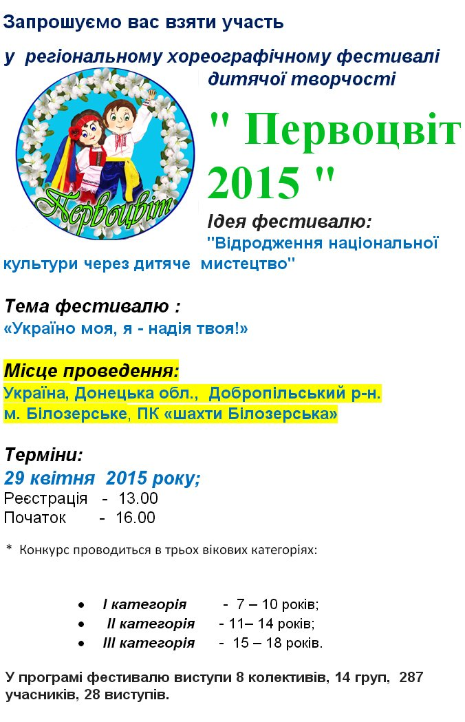 Приглашаем на региональный хореографический фестиваль детского творчества «Первоцвет» (г. Белозерское) (фото) - фото 1