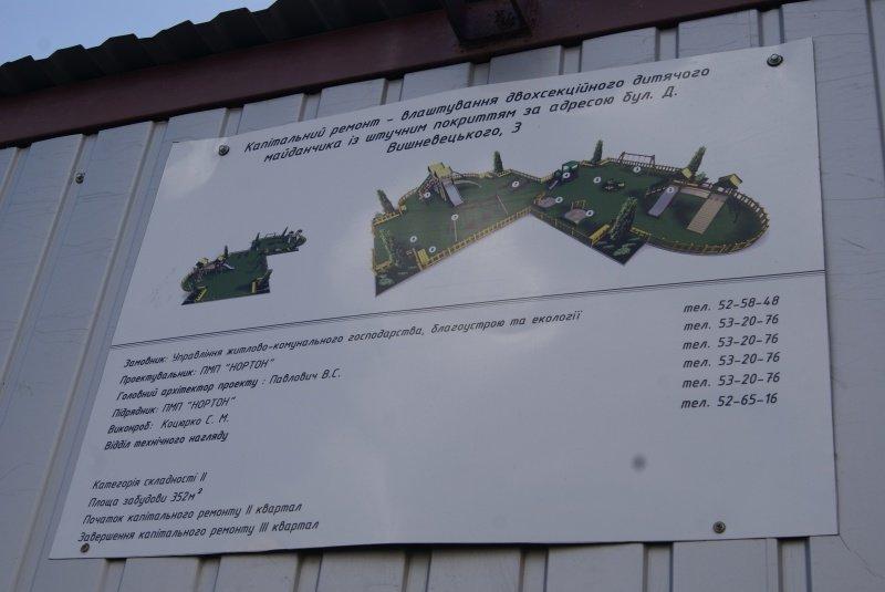 У Тернополі комунальники розпочали реконструкцію бульв. Дмитра Вишневецького (фото) (фото) - фото 1