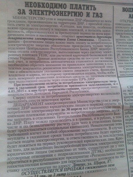 «Туши свет - бросай гранату»! Жителей Новоазовска пугают санкциями за неоплаченные счета за свет (фото) - фото 1