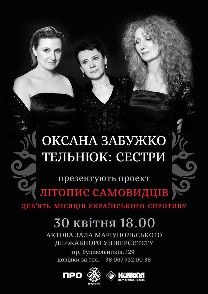 В Мариуполь приедет известная писательница Оксана Забужко (фото) - фото 1