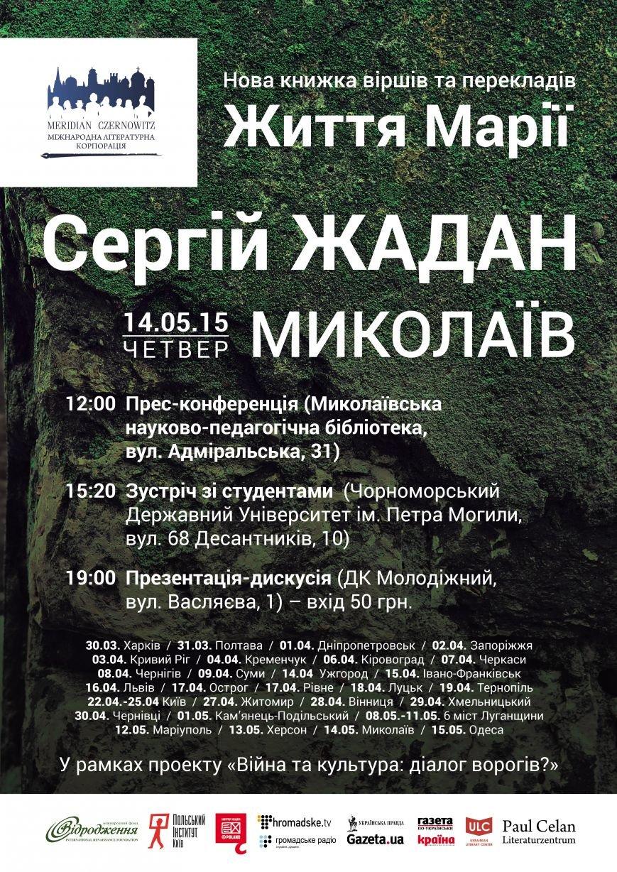 Миколаїв_Жадан_тур_А3