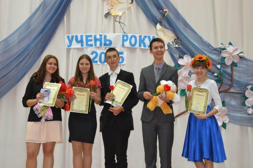 В Красноармейске прошел конкурс «Ученик года-2015» (фото) - фото 1