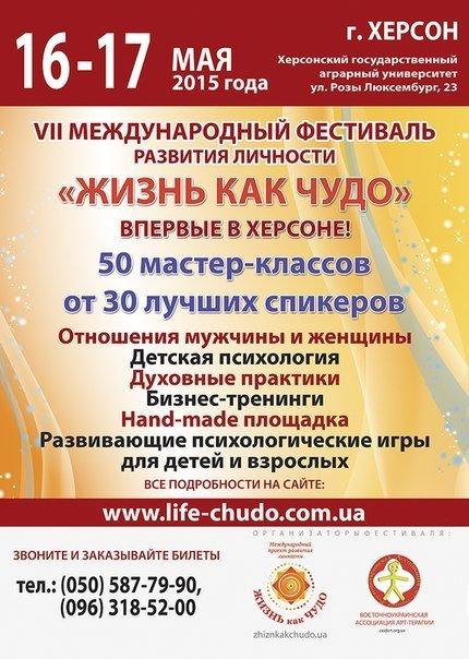Жизнь как чудо 1
