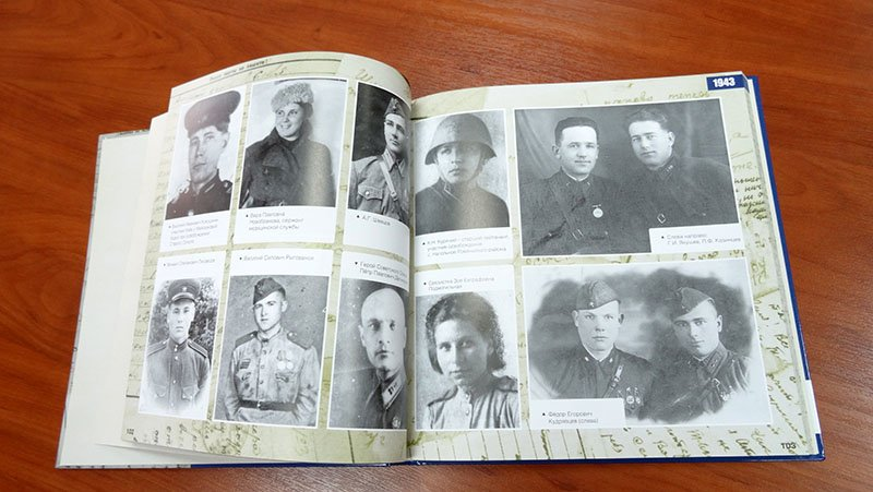 В Белгороде представили книгу фотографий «бессмертного полка» (фото) - фото 1