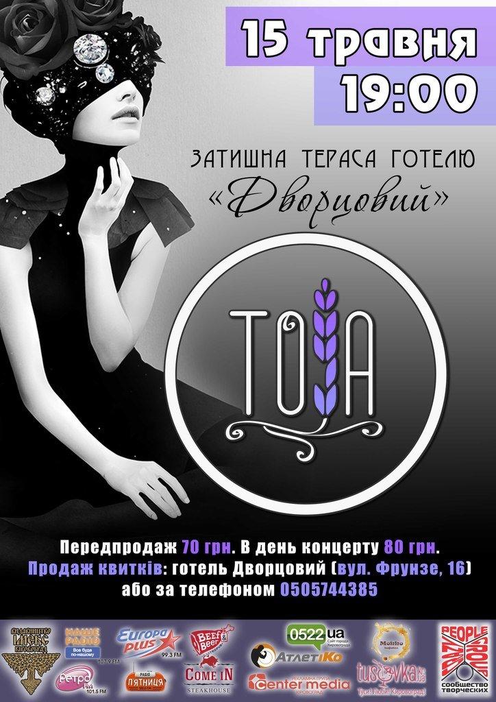 Вперше в Кіровограді - гурт ТОЇА, фото-1