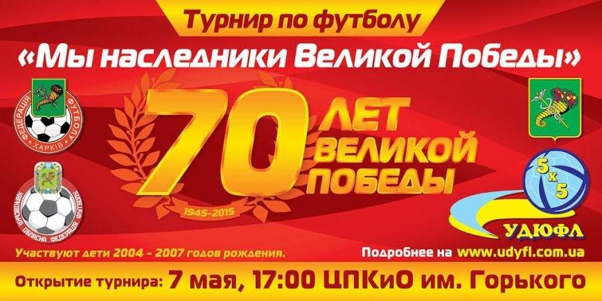 В Харькове пройдет детский турнир по футболу «Мы наследники Великой победы» (фото) - фото 1