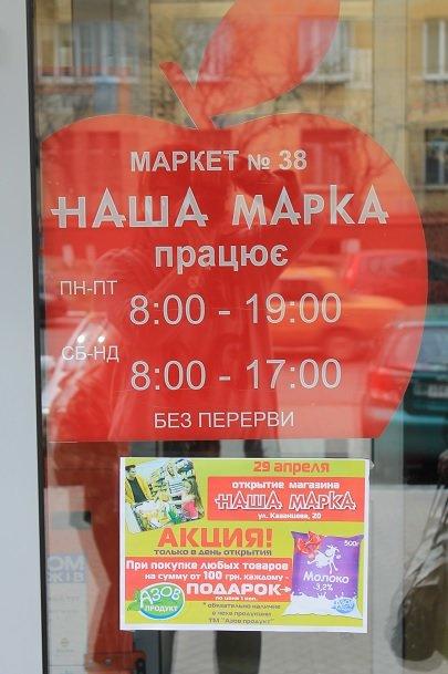Майская акция в мини-маркете «Наша марка»(ул.Казанцева, 20) (фото) - фото 1