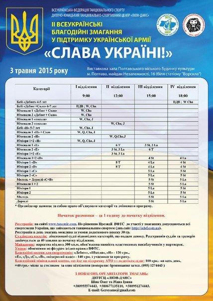 Полтавців запрошують на благодійні змагання «Слава Україні!» (фото) - фото 1