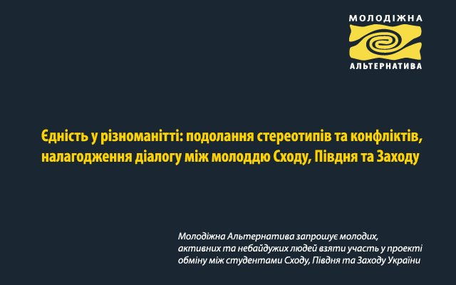Молодёжь Востока может поехать на Западную Украину в рамках проекта обмена между студентами (фото) - фото 1