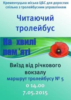 7 мая по Кременчугу будет ездить «Читающий троллейбус» (фото) - фото 1