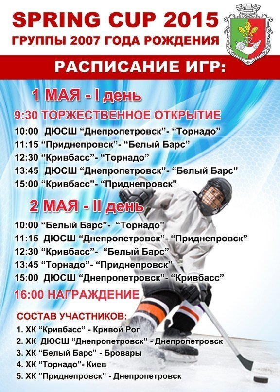 Впервые в Кривом Роге пройдет детский турнир по хоккею (фото) - фото 1