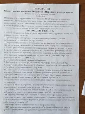 СБУ: Одесскими сепаратистами руководили из России (ФОТО) (фото) - фото 1