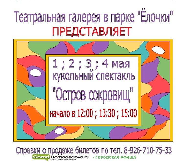Парк Ёлочки Домодедово открывает летний сезон 2015 (фото) - фото 2