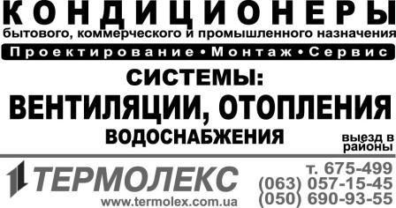 термолекс1504