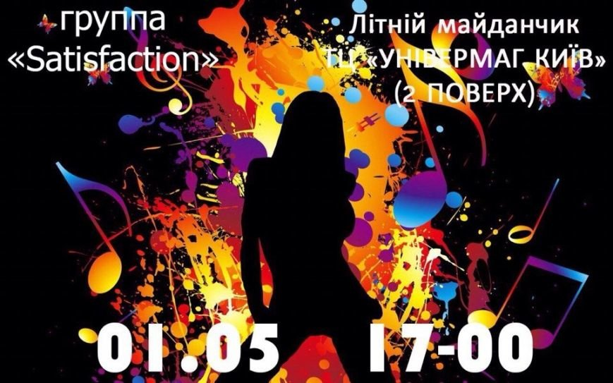 Универмаг КИЕВ приглашает маленьких сумчан и их родителей на бесплатные угощения и концерт (фото) - фото 1