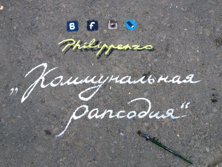 Волгоградский художник-мадоннари вошел в  «Книгу рекордов Гиннесса» и снова нарисовал  «Коммунальную рапсодию» (фото) - фото 1