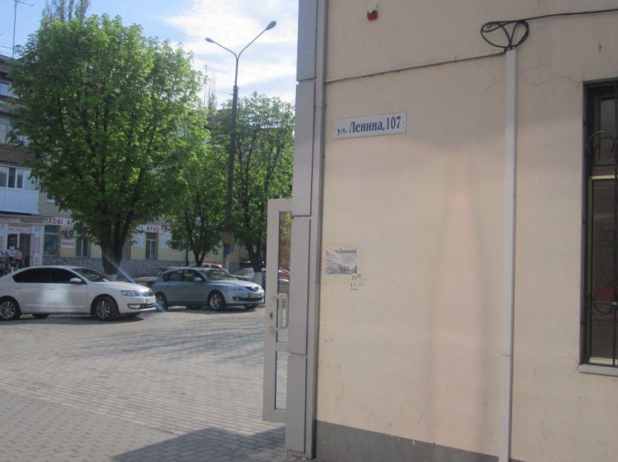 Павлоград готовится к переименованию улиц, одну уже переименовали, фото-1