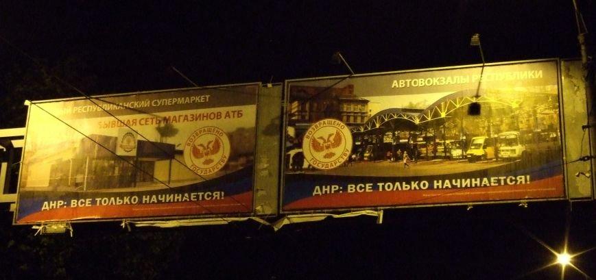 В Донецке «ДНР» хвастается своими достижениями - «отжатыми» предприятиями и супермаркетами (фото) - фото 1