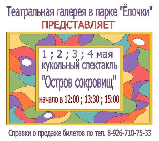 Премьерные спектакли «Остров Сокровищ» идут в театральной галерее Домодедово (фото) - фото 2