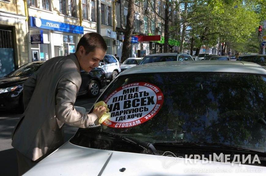 У здания Совмина Крыма активисты «СтопХама» оклеили стикерами неправильно припаркованные авто (ФОТО) (фото) - фото 5